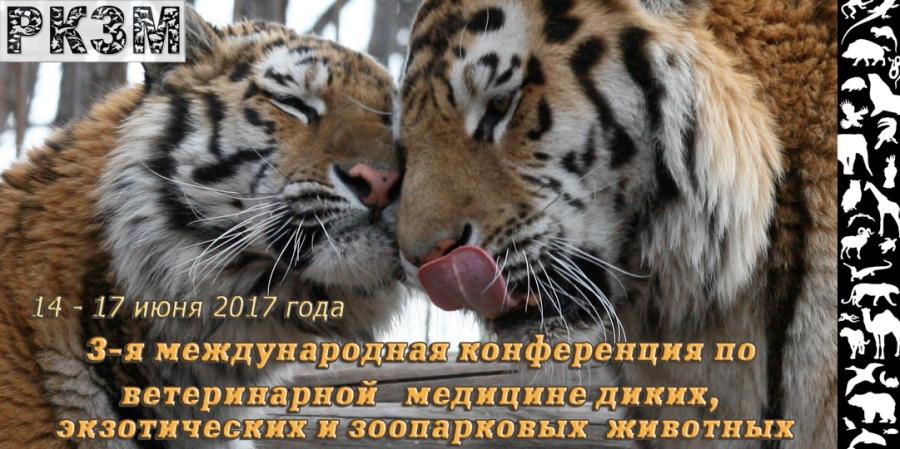 14-17 июня 2017 Третья международная конференция по ветеринарной медицине диких, экзотических и зоопарковых животных