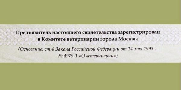 Как зарегистрироваться как частнопрактикующий ветеринарный врач в Москве?