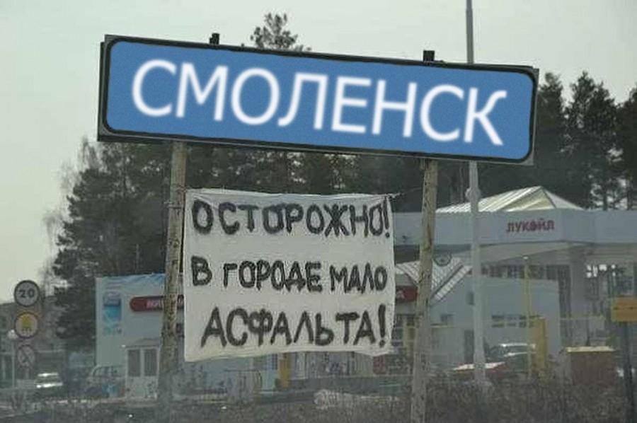 Смоленск_фотошоп