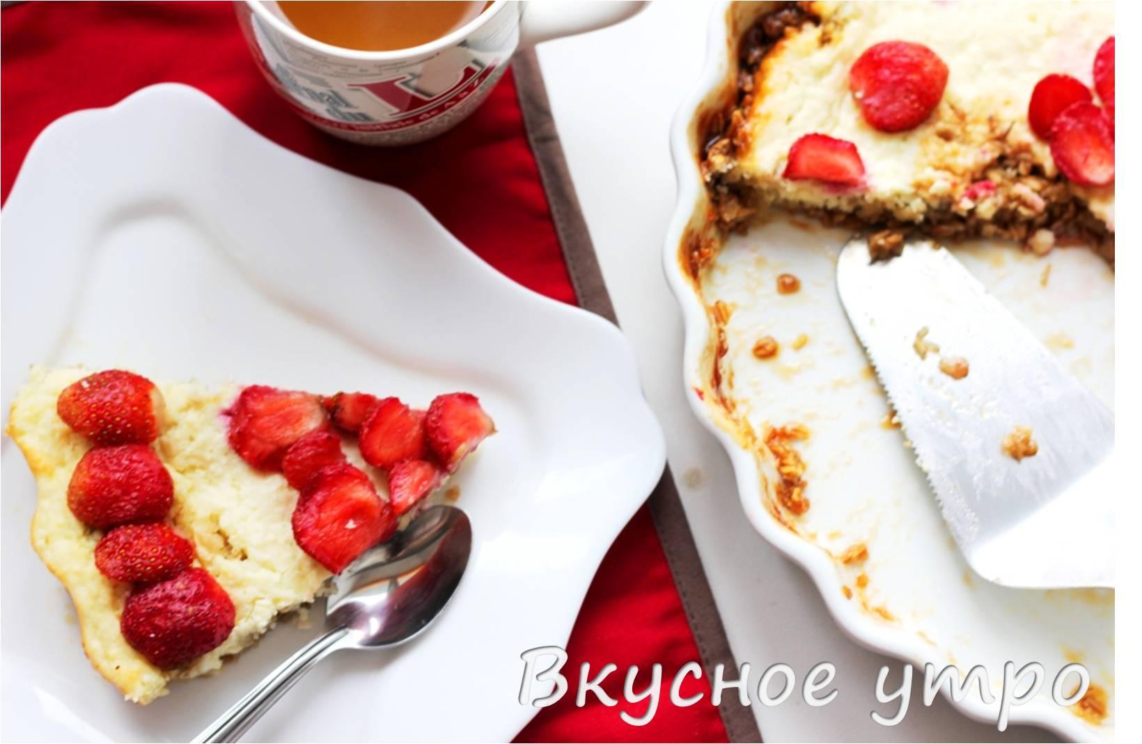 Творожно-овсяной пирог с клубникой
