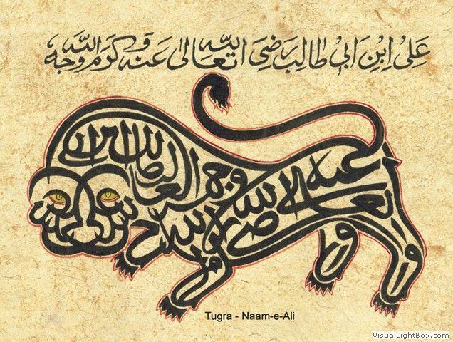 """Изображение льва, созданное из каллиграфической надписи """"Али ибн Абу Талиб, да будет доволен им Аллах..."""""""