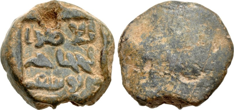 Монета с именем Хаджаджа ибн Юсуфа