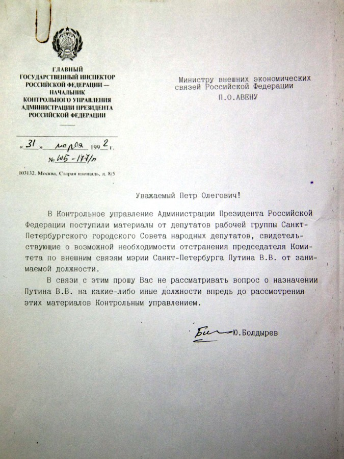 Письмо Болдырева - Авену о Путине