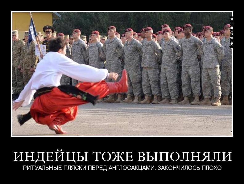 Смешная картинка хохлы стоят на коленях