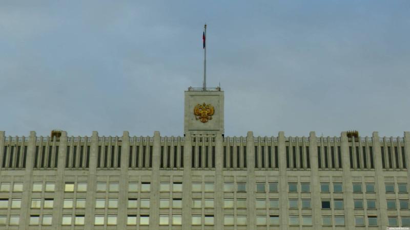 Дом Правительство РФ