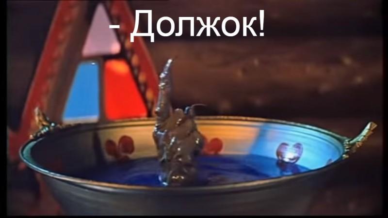 Должок! Цитата из фильма-сказки «Варвара - краса длинная коса», СССР 1969г