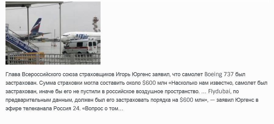 Boeing 737, FlyDubai, Ростовом-на-Дону, Ростов, катастрофа, разбился, упал, авария