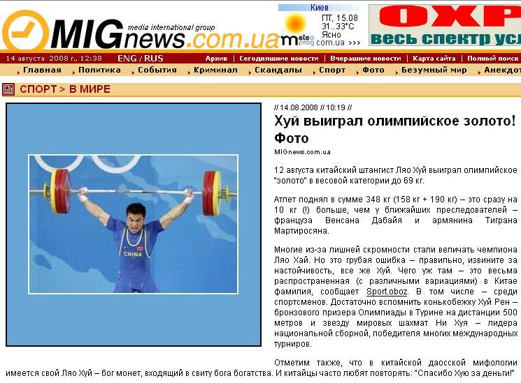 Хуй выиграл олимпиаду comment