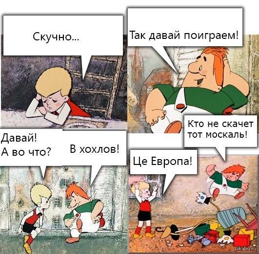 Украина-хохлы-москали-укропы-1376533