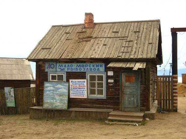 Рыбоконсервный завод п. Хужур