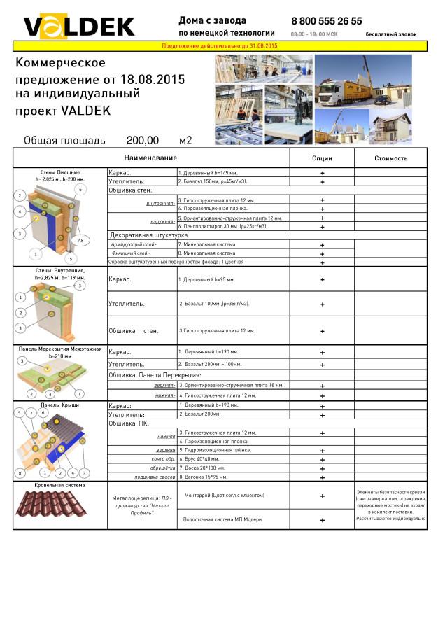 Document-page-002 МОНОЛИТ.jpg