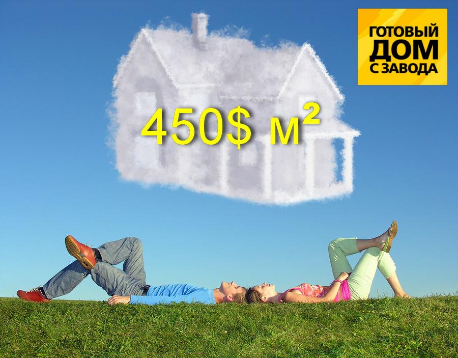 Сколько стоит дом и квартира - 014