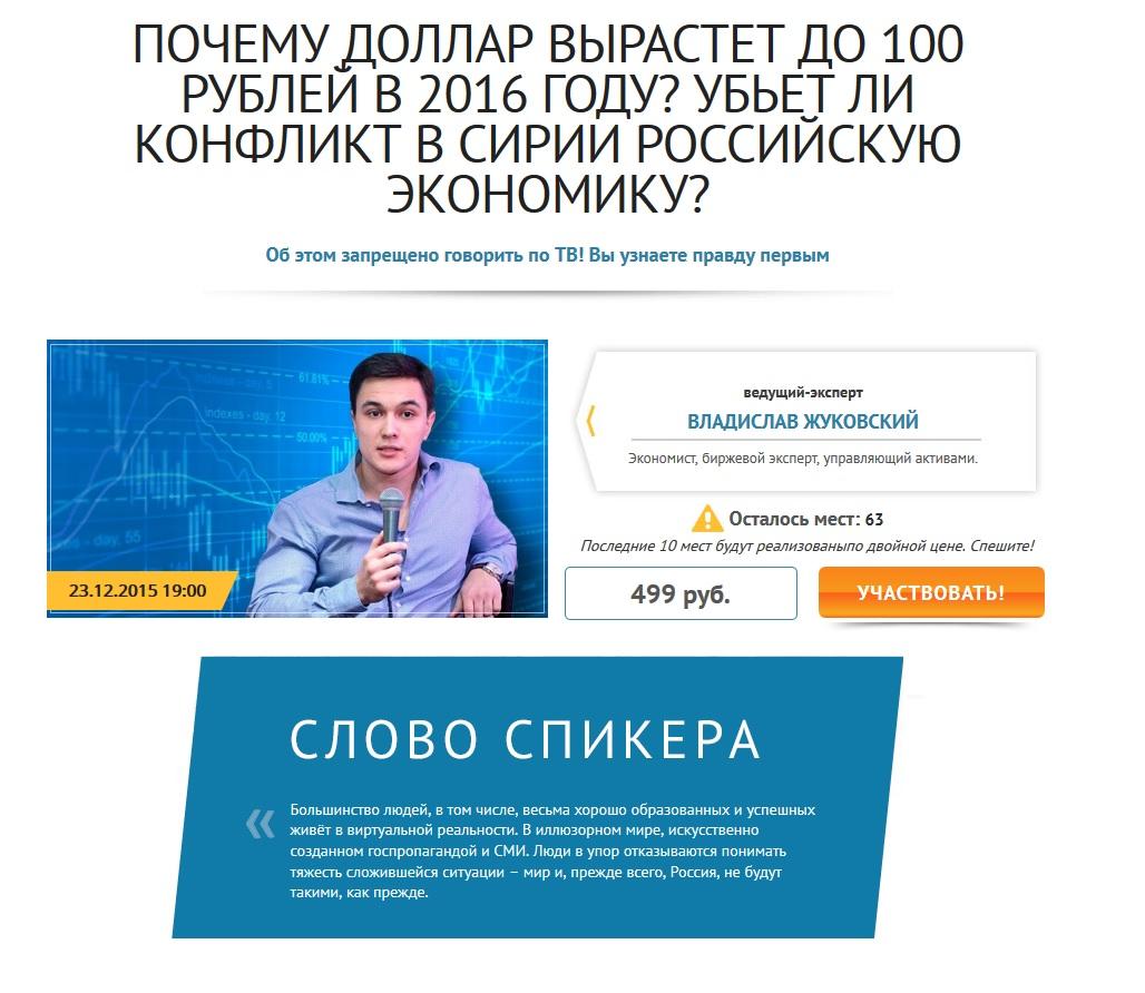 Итоги кризисного 2015г. и взгляд в бездну 2016г! Когда увидим 100 рублей за доллар?