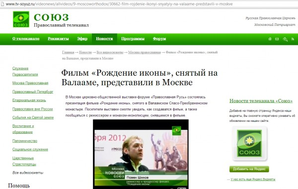 2012-11-13_SOYUZ_EFIR_ROZHDENIE_IKONY