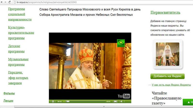 20121121_TV-SOYUZ_Patriarh_Kirill_v_Arhangelskom_Sobore_800px