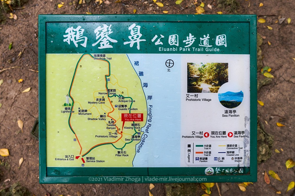 Карта парка Элунаби