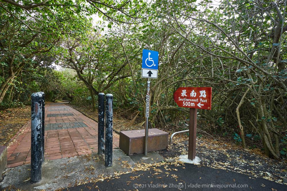 Тропинка к южной точке Тайваня