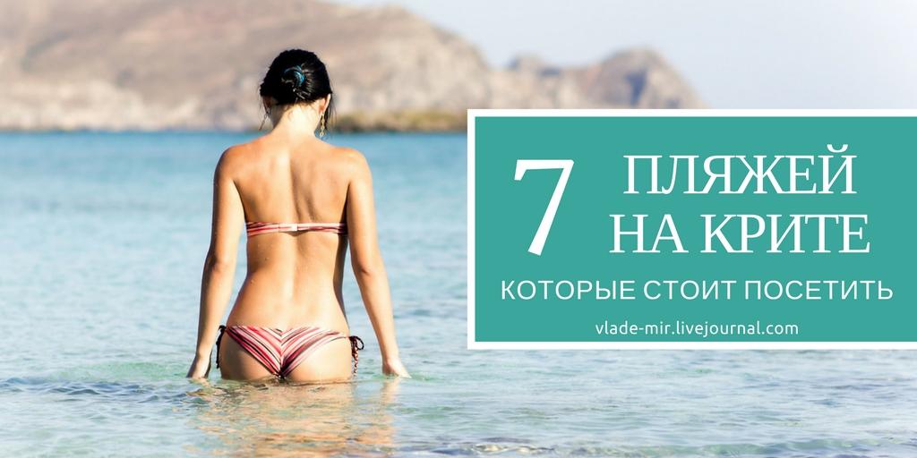 7 пляжей Крита, на которых стоит искупаться!