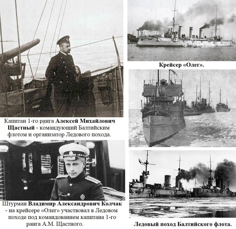Памяти Колчаков, капитана 1-го ранга Щастного - участников Русско-японской и Первой мировой войн.
