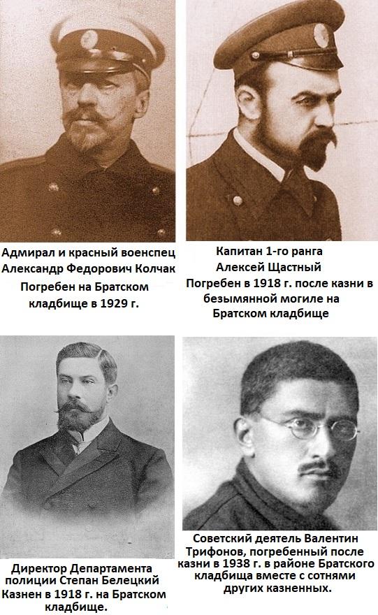 Памяти красного адмирала А.Ф. Колчака, капитана 1-го ранга А. Щастного и коммуниста В. Трифонова.