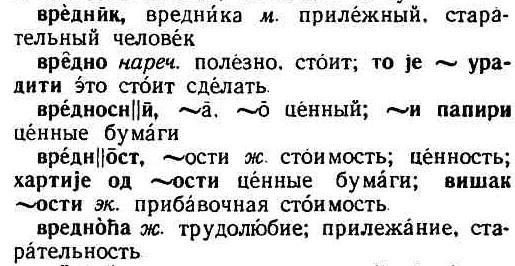 вредност (сербско-русс словарь)
