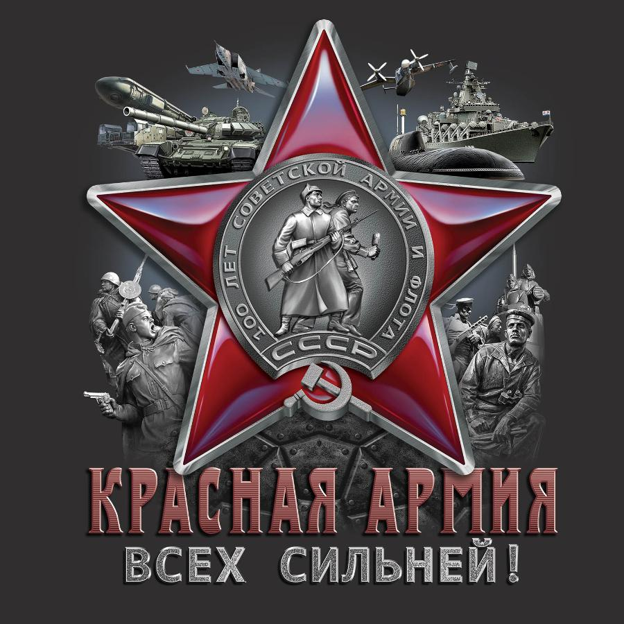 Красная Армия всех сильней!.jpg