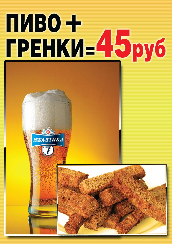 pivo grenki_A4
