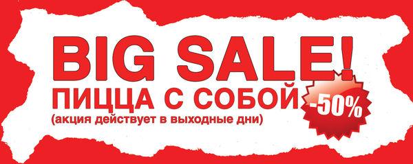 sale_pizza_1600x600q80dne.v1345567185