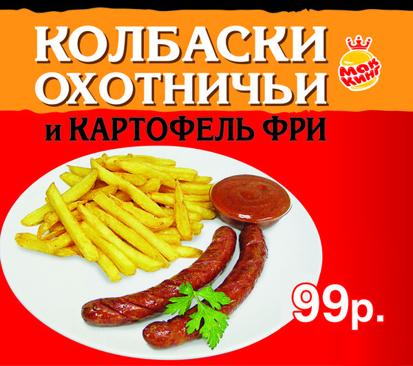 колбаски