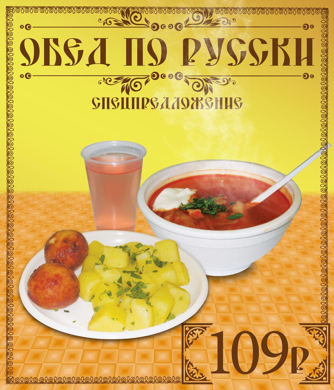 Русский-обед