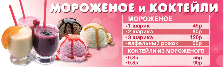 Молочные_коктейли