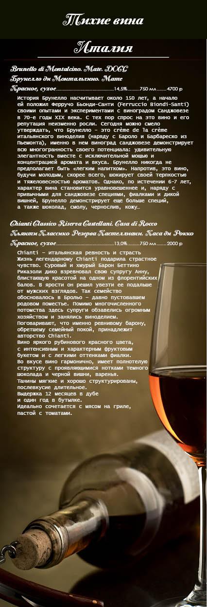 вина вкладка3