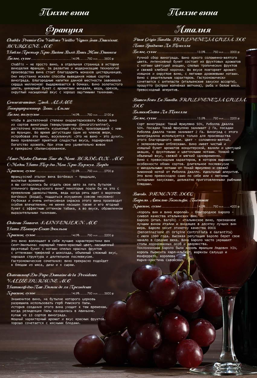 вина вкладка2