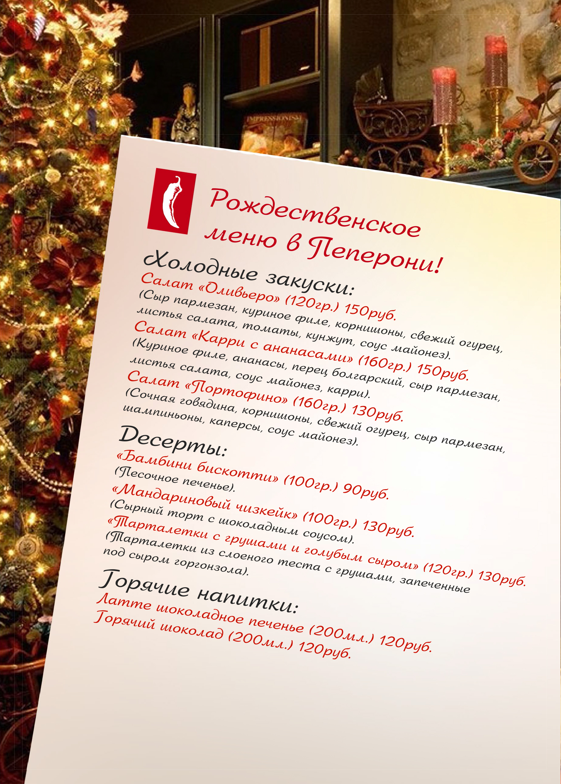 Рождественский флаер 5