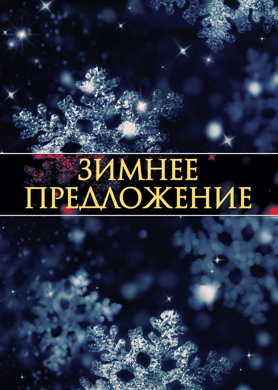 Зимнее-предложение_2_А4 (1)
