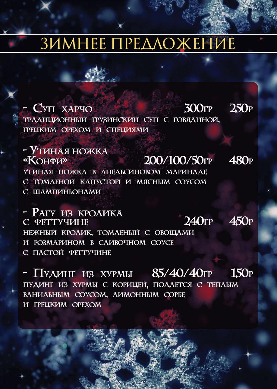 Зимнее-предложение_2_А4 (2)