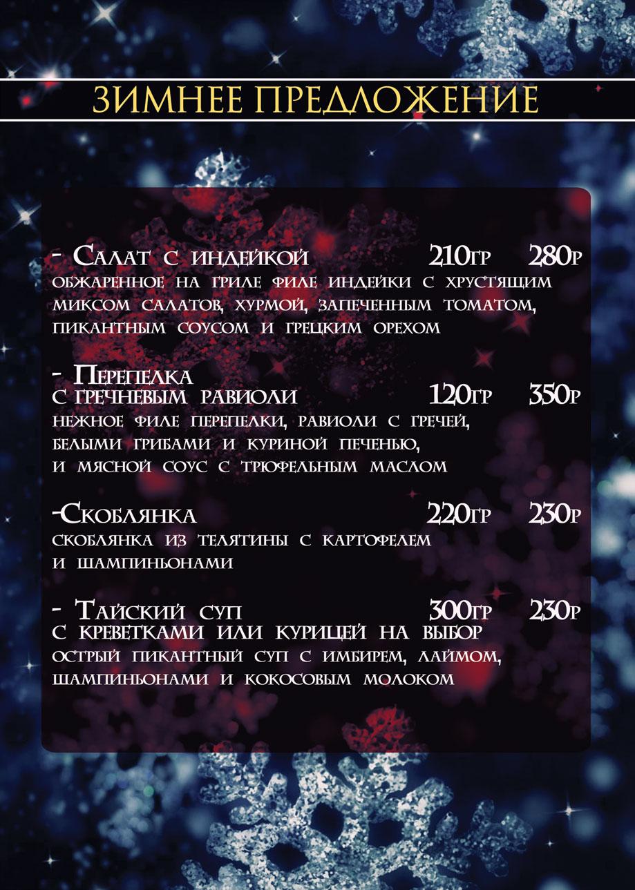 Зимнее-предложение_А4 (1)