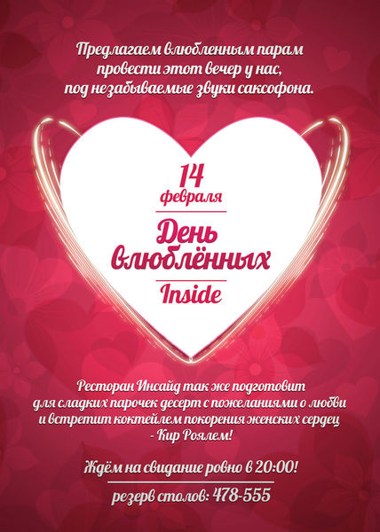 день всех влюбленных