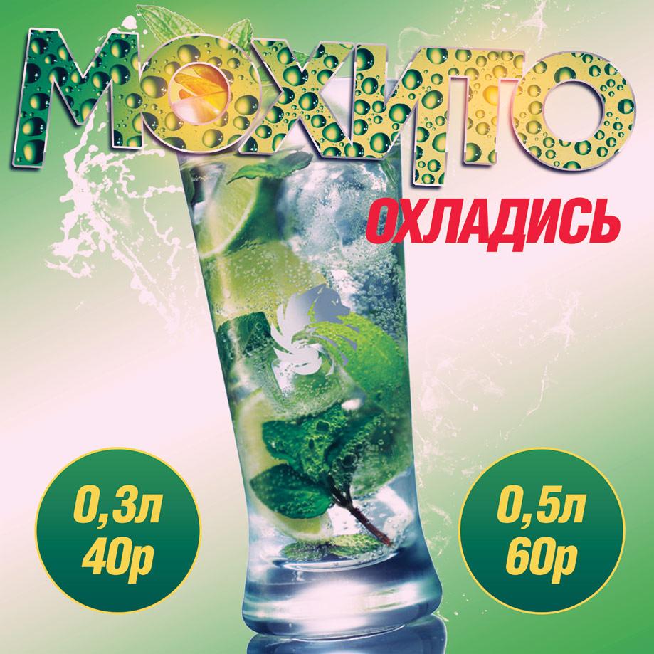 Мохито_450х450