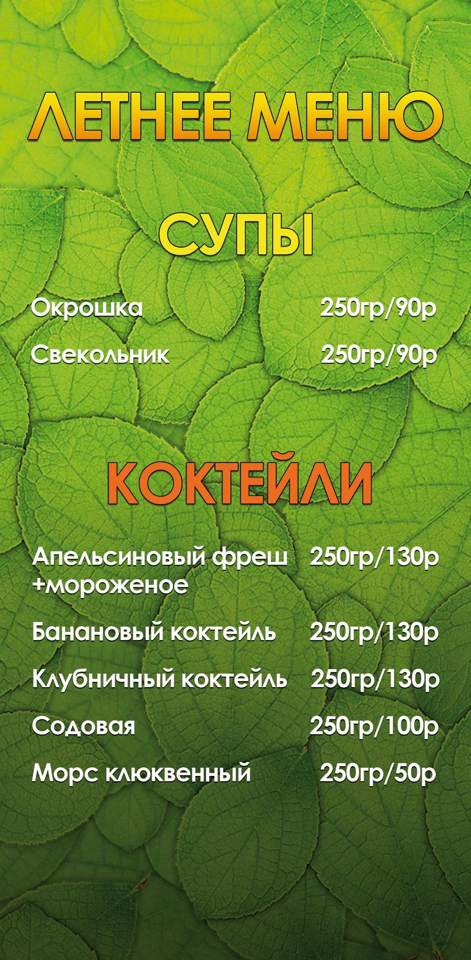 Летнее_меню