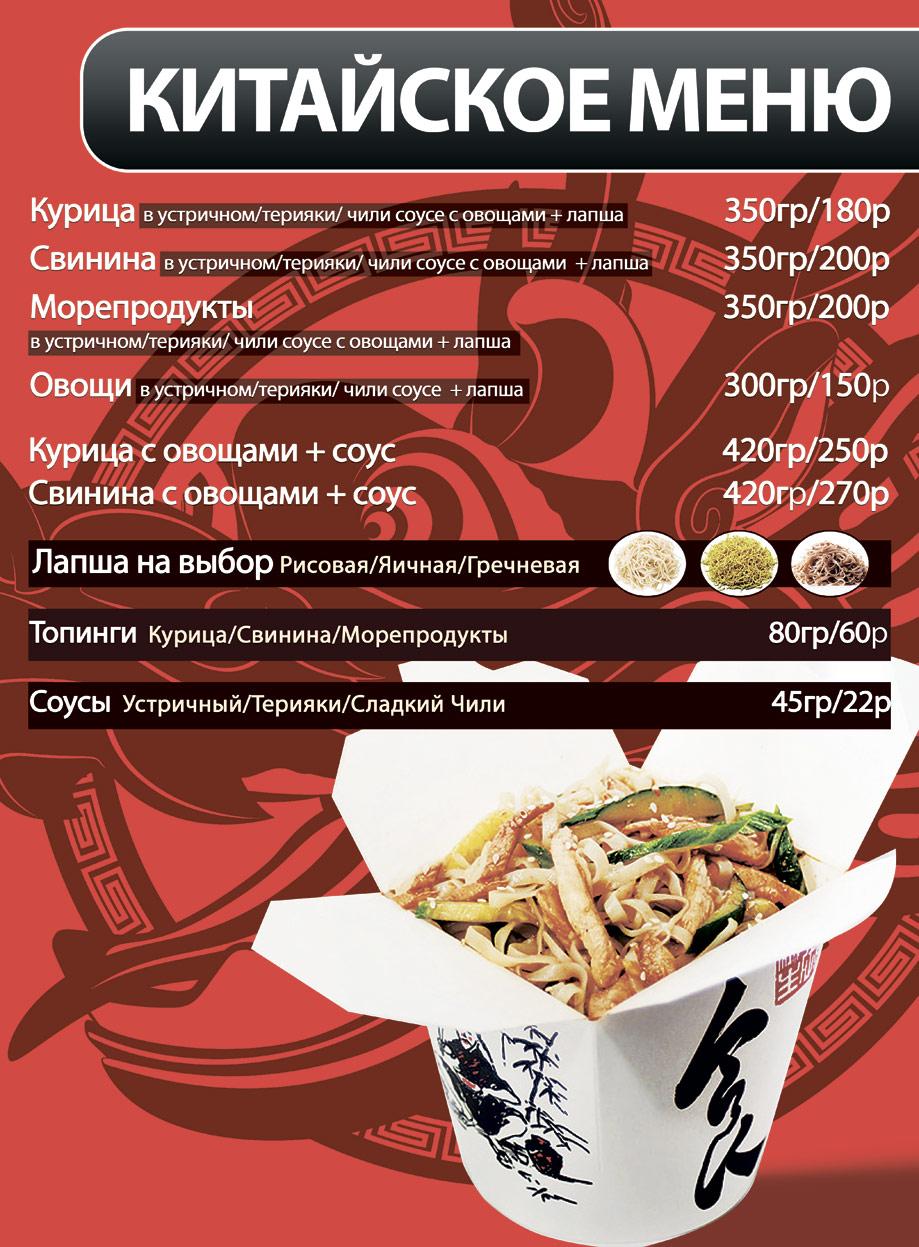 Китайское-меню