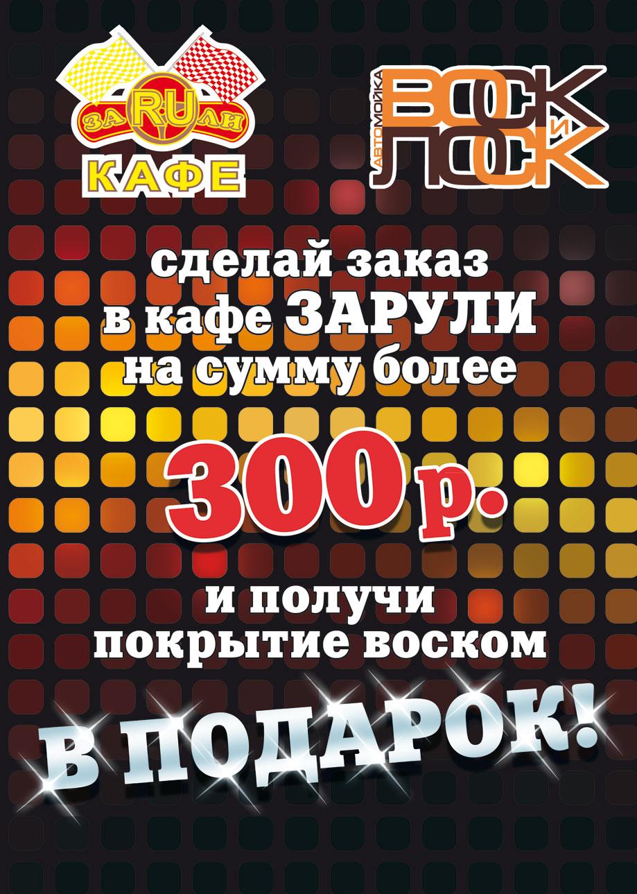 Акция_300р