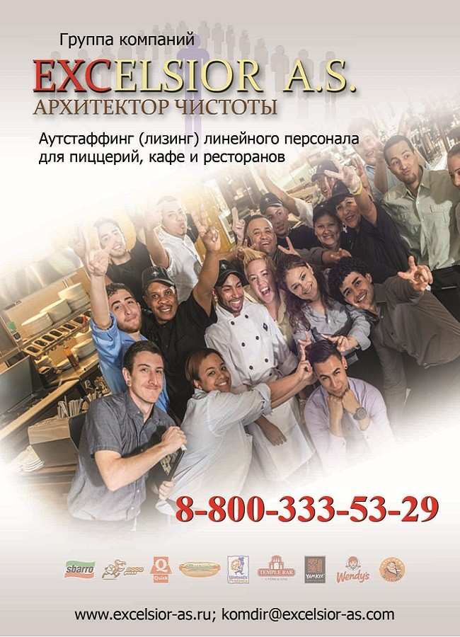 EXCELSIOR SA  FULL PAGE AD — копия
