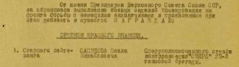 Сапунов (приказ)