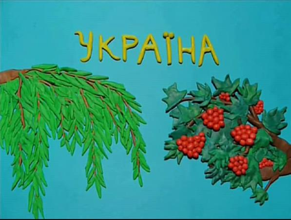 Твоя країна - Україна (3)