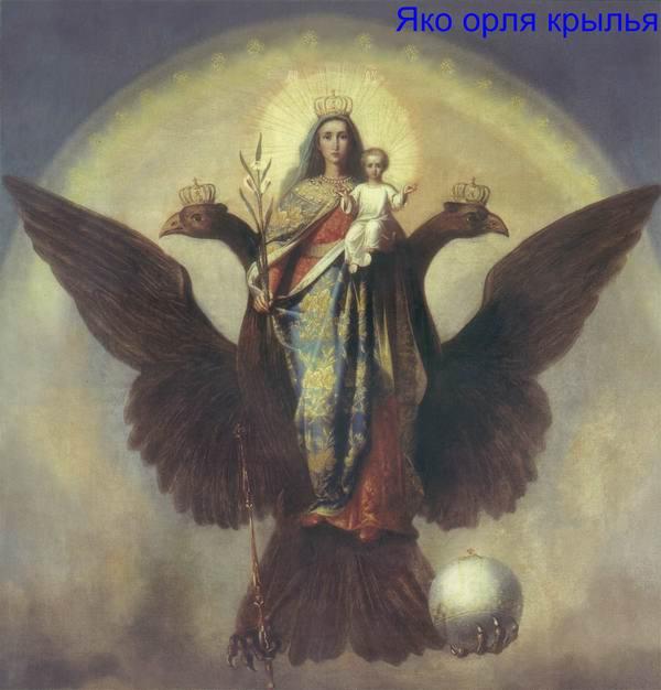 Икона Яко орля крылья