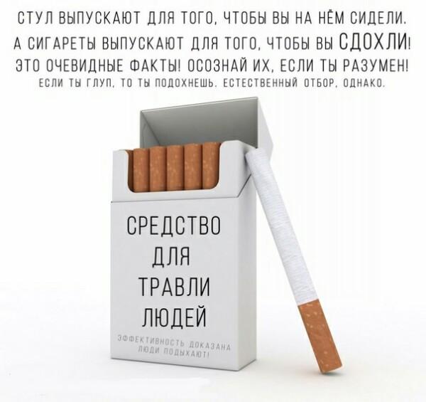 Сигареты выпускают для того, чтобы