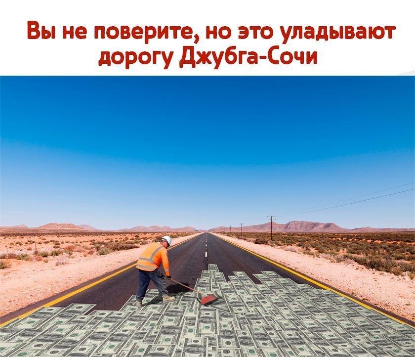 Дорога Джугба-Сочи