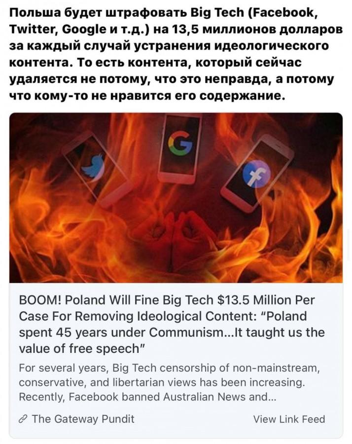 Польша и Фейсбук и др