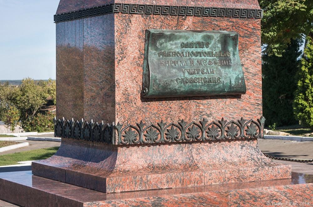 Памятник Кириллу и Мефодию на Соборной площади Коломны